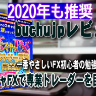 2020buchujp-koisca-suishou330